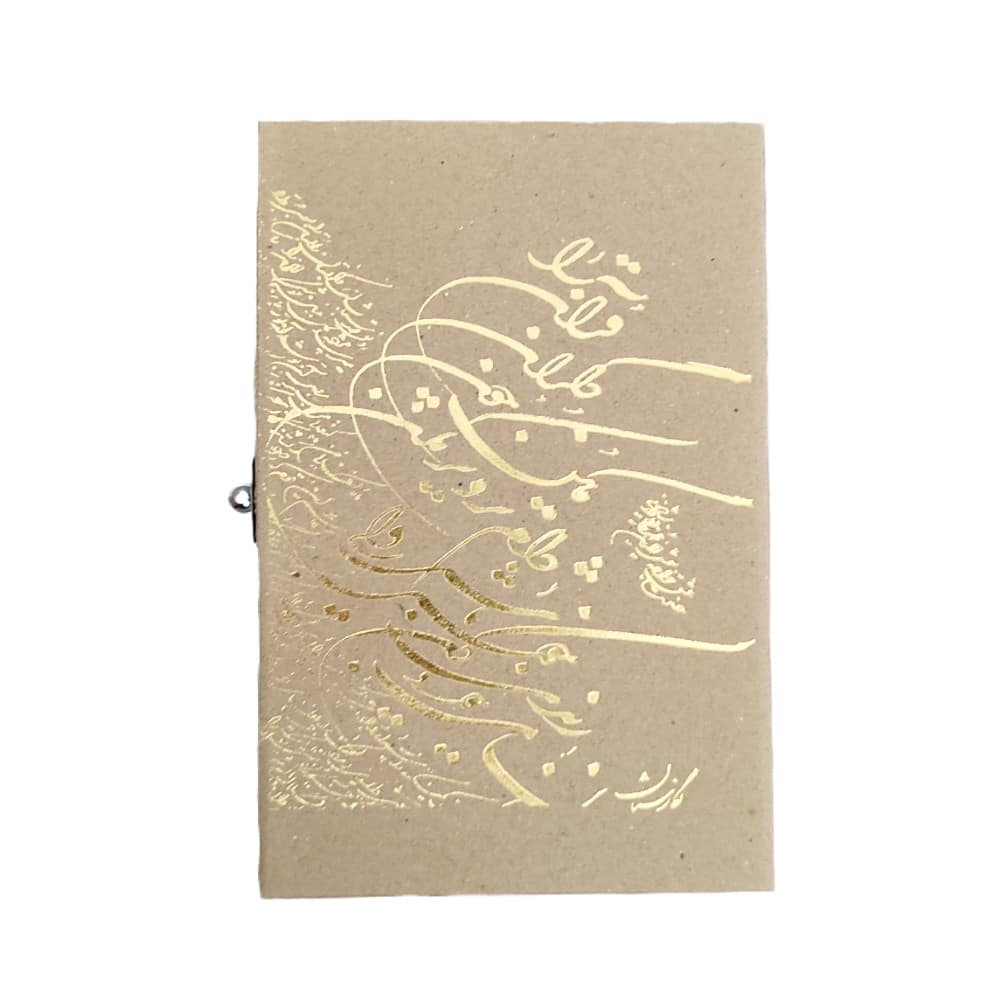 دفتر خاطرات سنتی